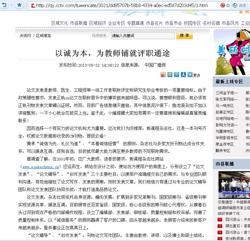 央视网报道我刊www.xinkecheng.cn