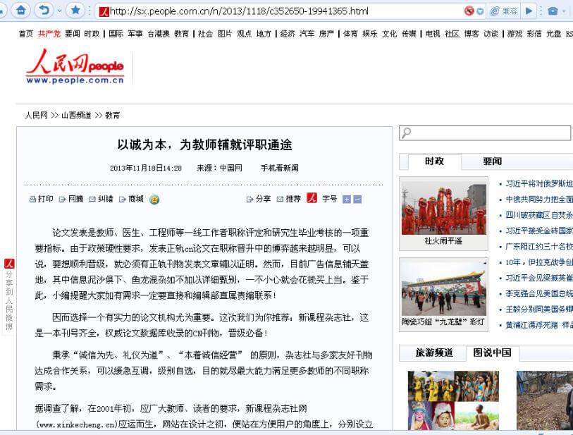 新华网、人民网、新浪网、中国网报道我刊